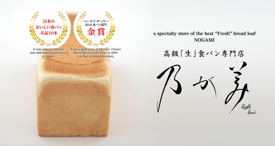 "a specialty store of the best ""Fresh"" bread loaf NOGAMI"