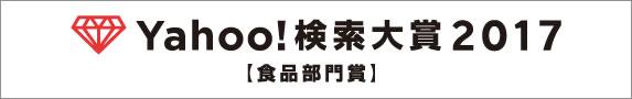 Yahoo!検索大賞2017 食品部門賞