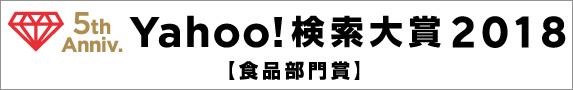 Yahoo!検索大賞2018 食品部門賞