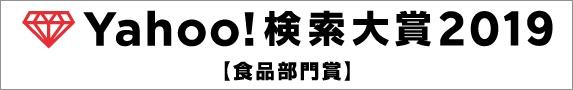 Yahoo!検索大賞2019 食品部門賞
