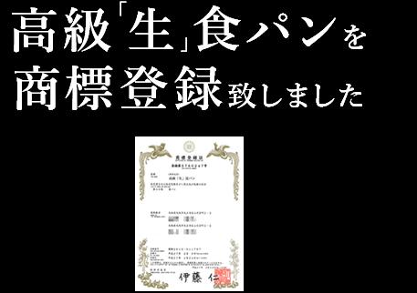 高級「生」食パンを商品登録致しました。