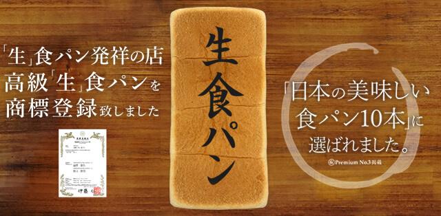 高級「生」食パンを商標登録致しました。