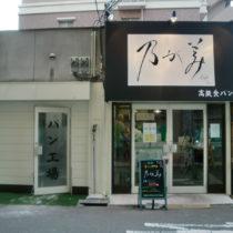 総本店(大阪上本町)