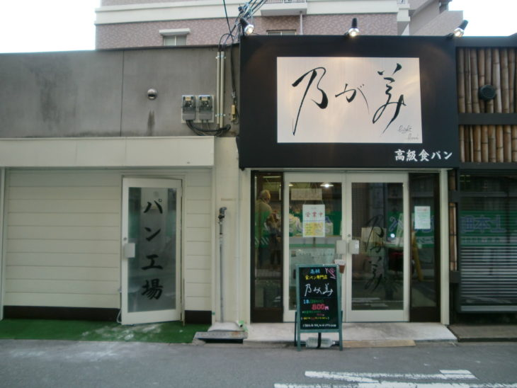 高級「生」食パン 乃が美 総本店