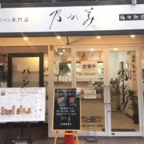 梅田御堂筋店