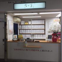 JR芦屋販売店