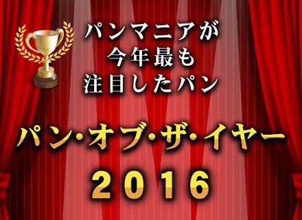 パン・オブ・ザ・イヤー 2016 食パン部門 金賞受賞