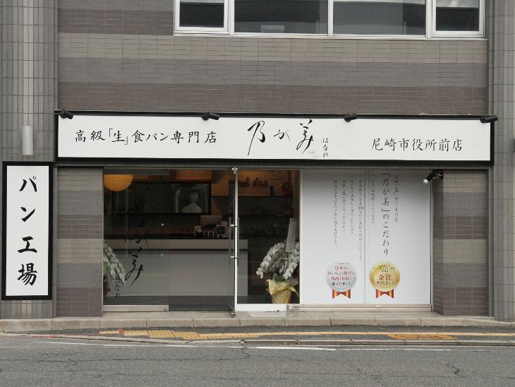 はなれ 尼崎市役所前店