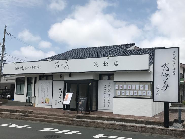 はなれ 浜松店