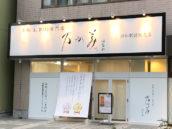 はなれ 浜松駅前販売店