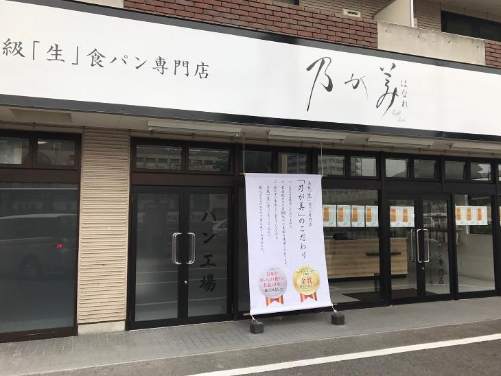 はなれ 長崎店
