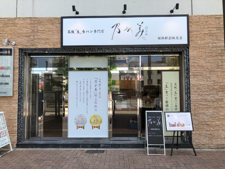 はなれ  姫路駅前販売店