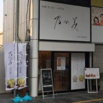 はなれ 加古川販売店