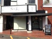 はなれ  川西多田販売店