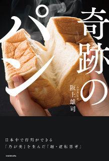阪上雄司著『奇跡のパン』各書店・通販サイトで絶賛発売中