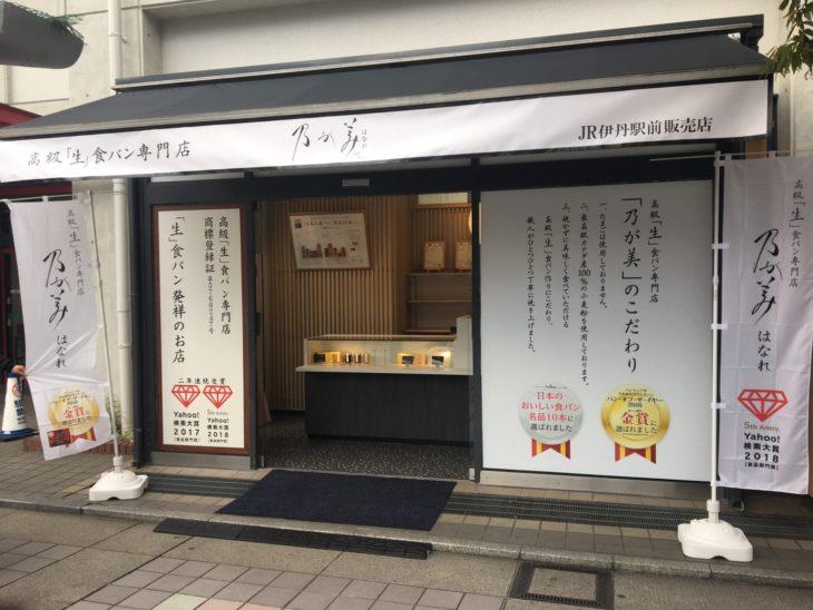 はなれ JR伊丹駅前販売店