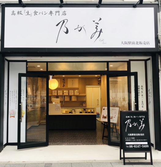 大阪駅前北販売店