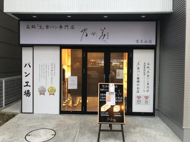 はなれ 覚王山店