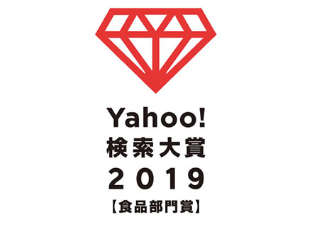 本年度も『Yahoo!検索大賞2019 食品部門賞』受賞!
