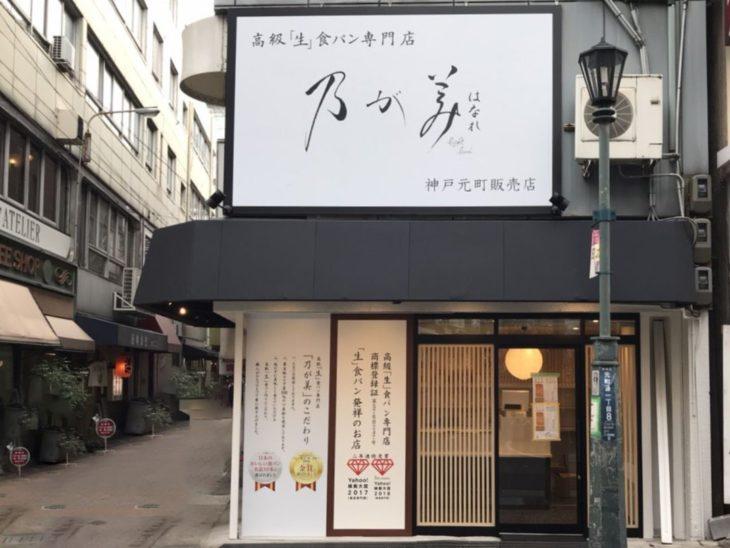 はなれ  神戸元町販売店