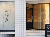 摂津本山駅前北販売店