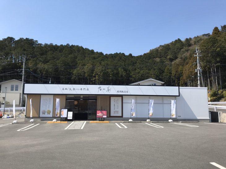 はなれ  延岡販売店 ※移転により3月19日リニューアルオープン