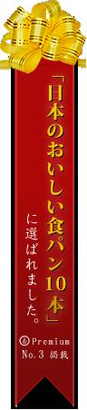 日本の美味しい食パン10本に選ばれました。