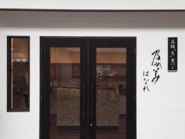 福岡のお店