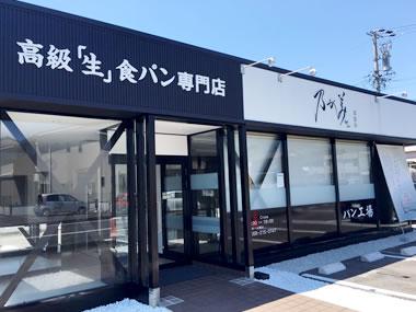 岐阜店のお店