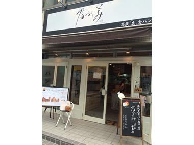 広島のお店