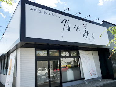 草津店のお店