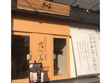 京都店のお店