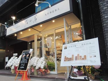 大阪御堂筋のお店