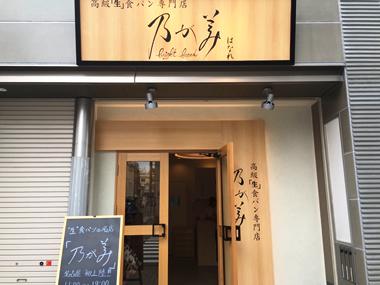 名古屋のお店