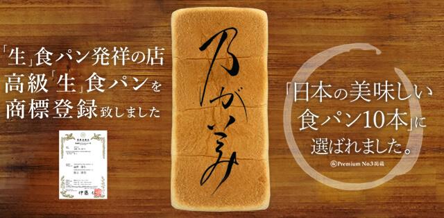 食べた人全てが笑顔になる 魔法の「生」食パン 全国への配送承ります