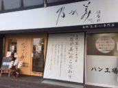 はなれ 京都店