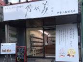 はなれ 伊予三島販売店
