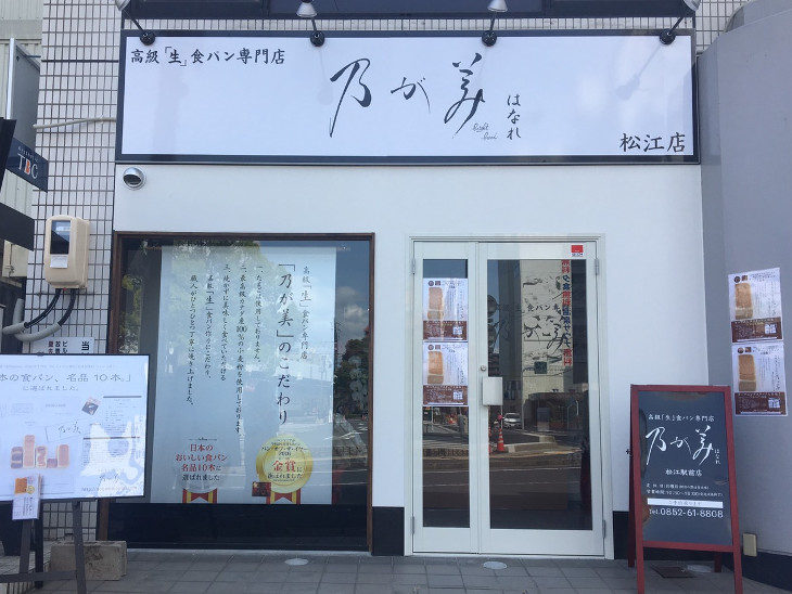 はなれ 松江駅前店