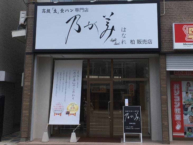 はなれ 柏販売店 ※9月25日(金)リニューアルオープン