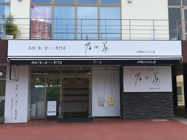 はなれ 沖縄おもろまち店