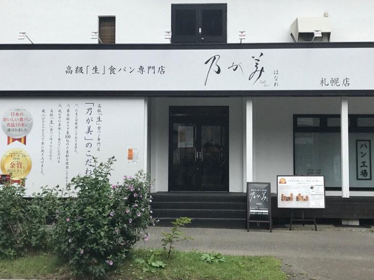 はなれ 札幌店