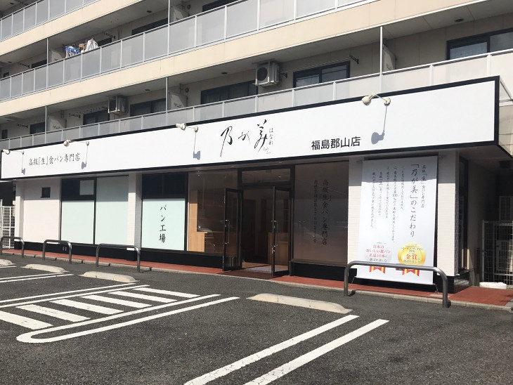 はなれ 福島郡⼭店