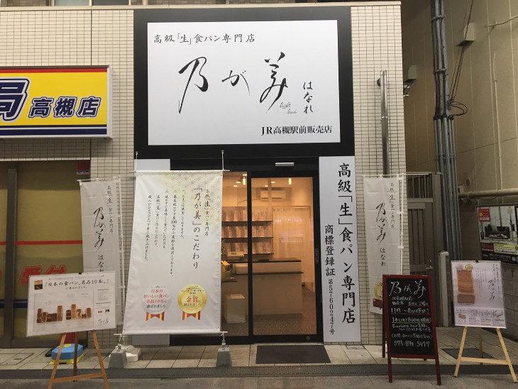 はなれ JR⾼槻駅前販売店