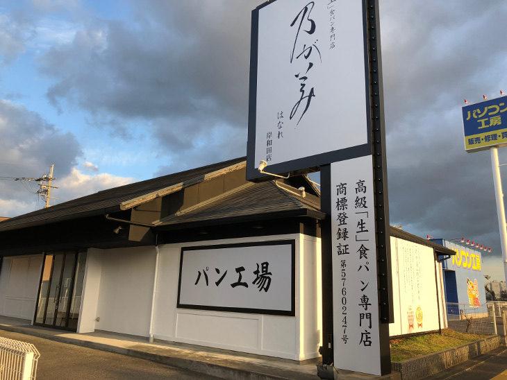 はなれ 岸和田店
