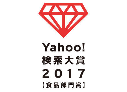 『Yahoo!検索大賞2017 食品部門賞』をいただきました。