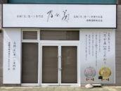 はなれ 西那須野販売店