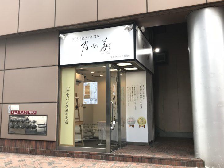 はなれ  札幌アスティ45販売店