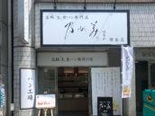 はなれ 堺東店