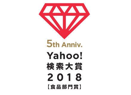 本年度も『Yahoo!検索大賞2018 食品部門賞』受賞!