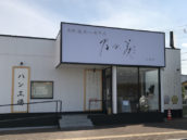 はなれ 松阪店